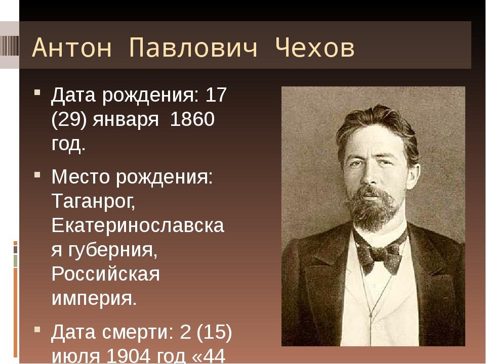 Антон Павлович Чехов Дата рождения: 17 (29) января 1860 год. Место рождения:...