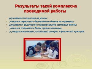 Результаты такой комплексно проводимой работы улучшается дисциплина на уроках