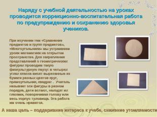 При изучении тем «Сравнение предметов и групп предметов», «Многоугольники» мы
