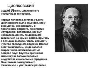 Циолковский К.Э. Судьба и жизнь Циолковского необычна и интересна. Первая пол