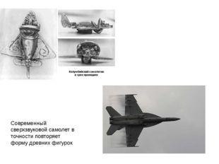 Современный сверхзвуковой самолет в точности повторяет форму древних фигурок