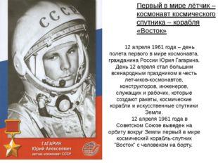 Первый в мире лётчик – космонавт космического спутника – корабля «Восток» 12