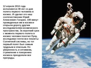 12 апреля 2010 года исполняется 49 лет со дня полета первого человека в космо