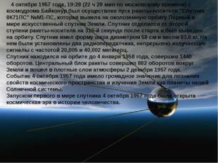 4 октября 1957 года, 19:28 (22 ч 28 мин по московскому времени) с космодрома