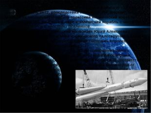 12-ого апреля, 1961 года, в 6:07 с космодрома Байконур стартовала ракета-нос