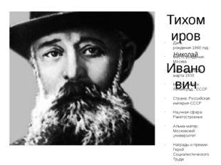 Тихомиров Николай Иванович Дата рождения:1860 год Место рождения: Москва Дата