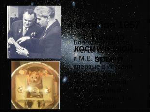 4 октября 1957 г. Начало космической эры Благодаря работе ученых С.П. Королев