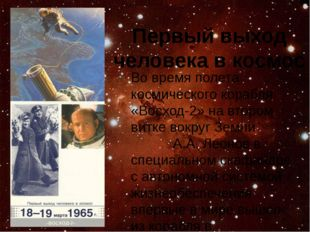 Первый выход человека в космос Во время полета космического корабля «Восход-2