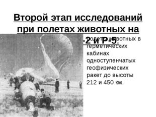 Второй этап исследований при полетах животных на ракетах Р-2 и Р-5. полеты жи
