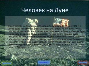 """В соответствии с программой """"Аполлон"""" в период с 1969 г. по 1972 г. к Луне б"""