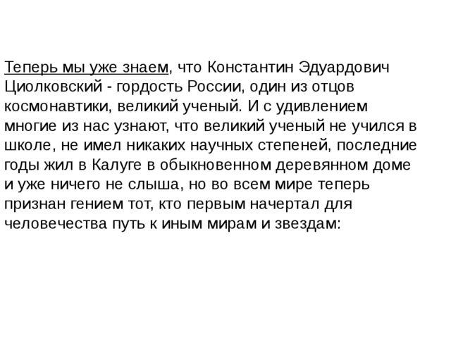 Теперь мы уже знаем, что Константин Эдуардович Циолковский - гордость России,...