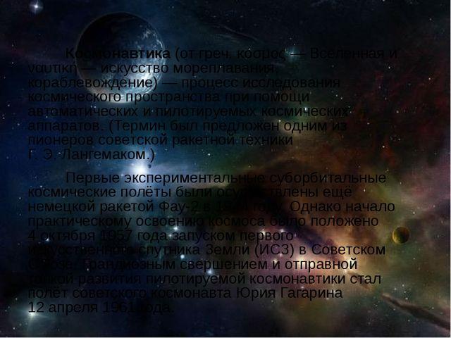 Космонавтика (от греч. κόσμος— Вселенная и ναυτική— искусство мореплавания...