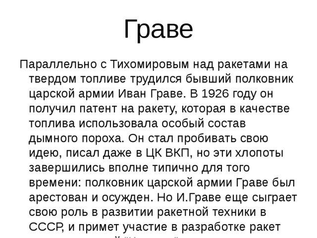 Параллельно с Тихомировым над ракетами на твердом топливе трудился бывший пол...