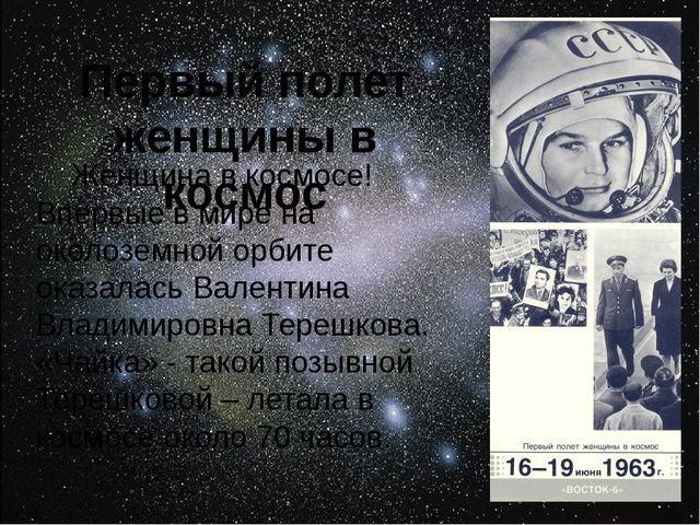 Первый полет женщины в космос Женщина в космосе! Впервые в мире на околоземн...
