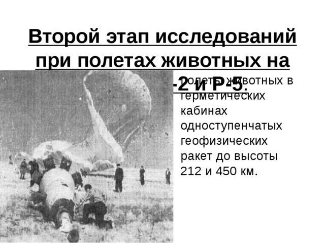 Второй этап исследований при полетах животных на ракетах Р-2 и Р-5. полеты жи...
