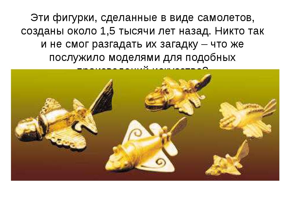 Эти фигурки, сделанные в виде самолетов, созданы около 1,5 тысячи лет назад....