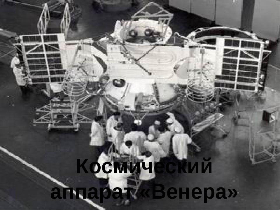 Космический аппарат «Венера»