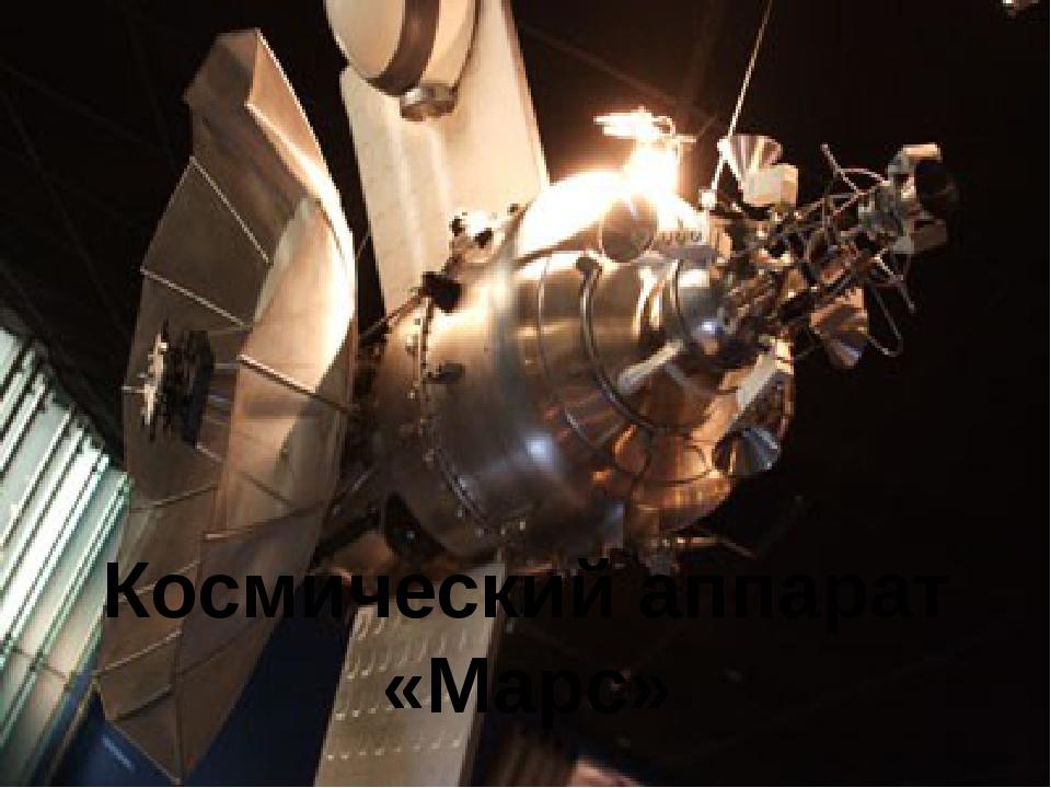 Космический аппарат «Марс»