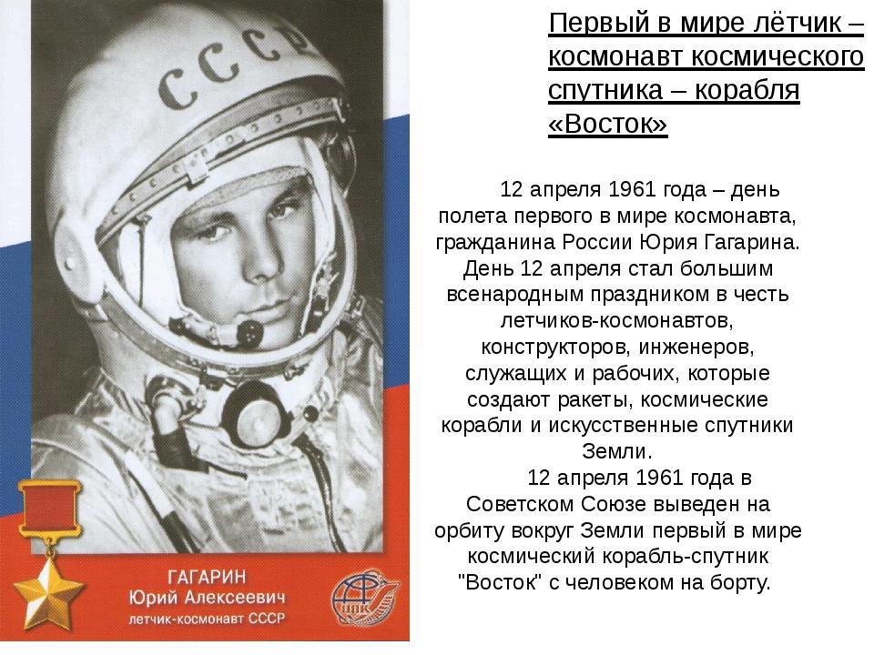 Первый в мире лётчик – космонавт космического спутника – корабля «Восток» 12...