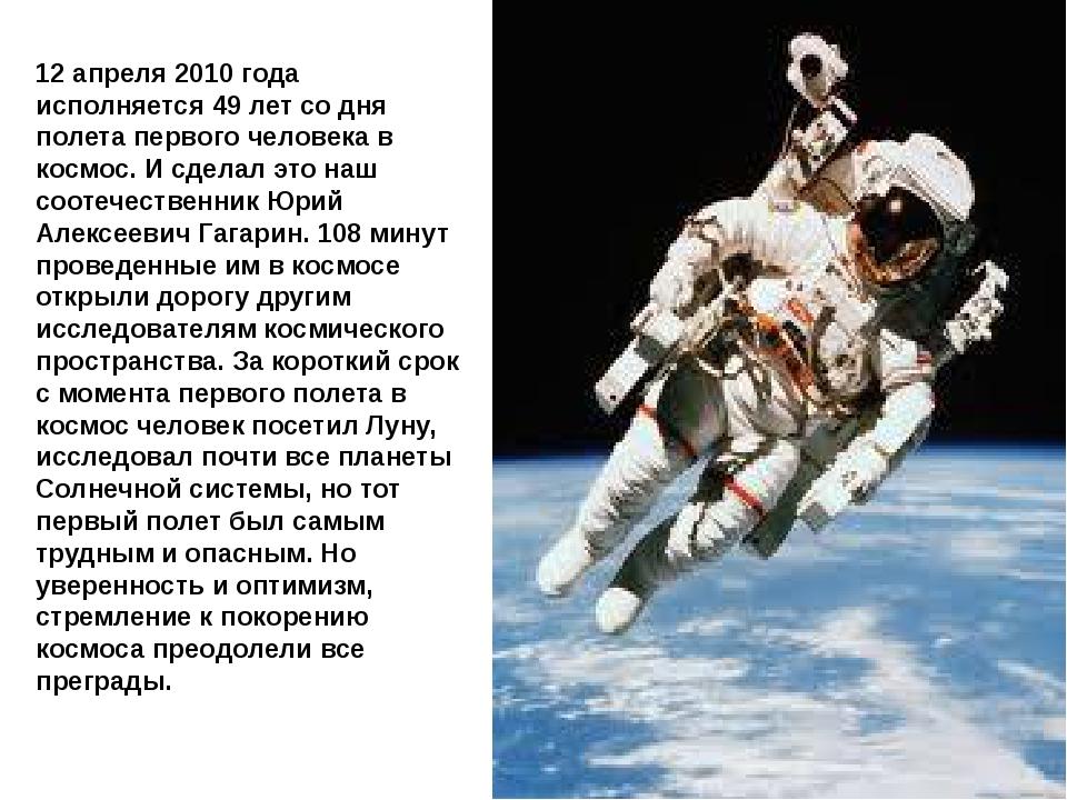 12 апреля 2010 года исполняется 49 лет со дня полета первого человека в космо...