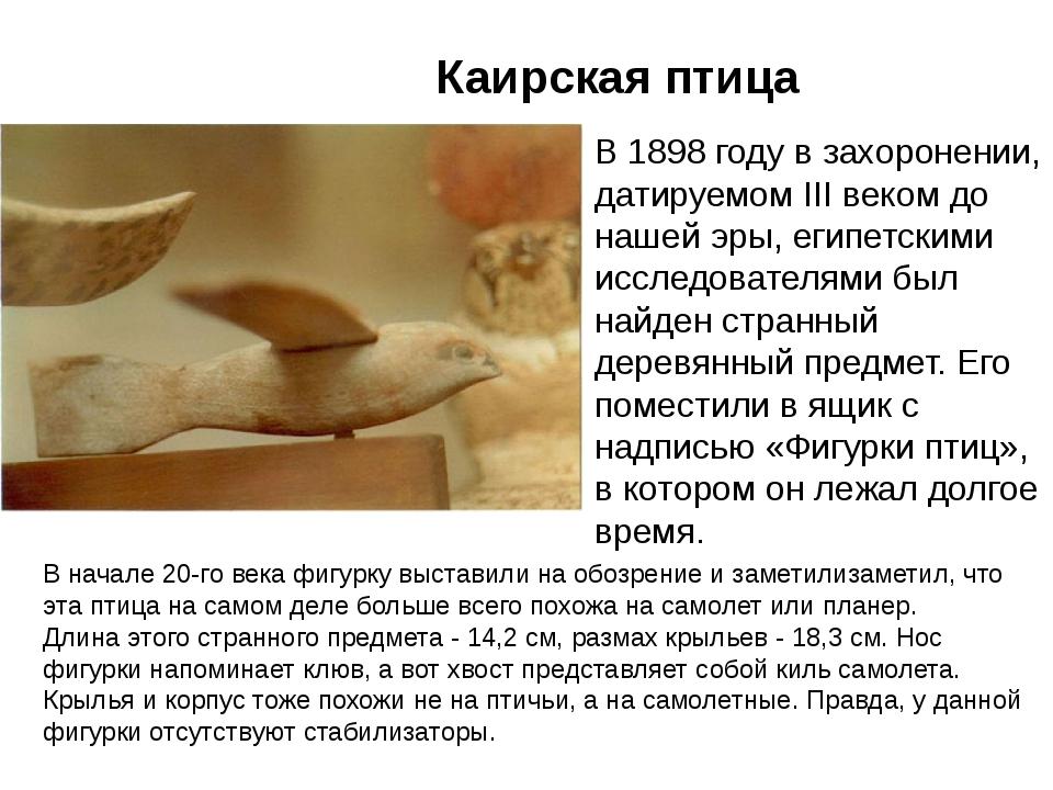 Каирская птица В 1898 году в захоронении, датируемом III веком до нашей эры,...