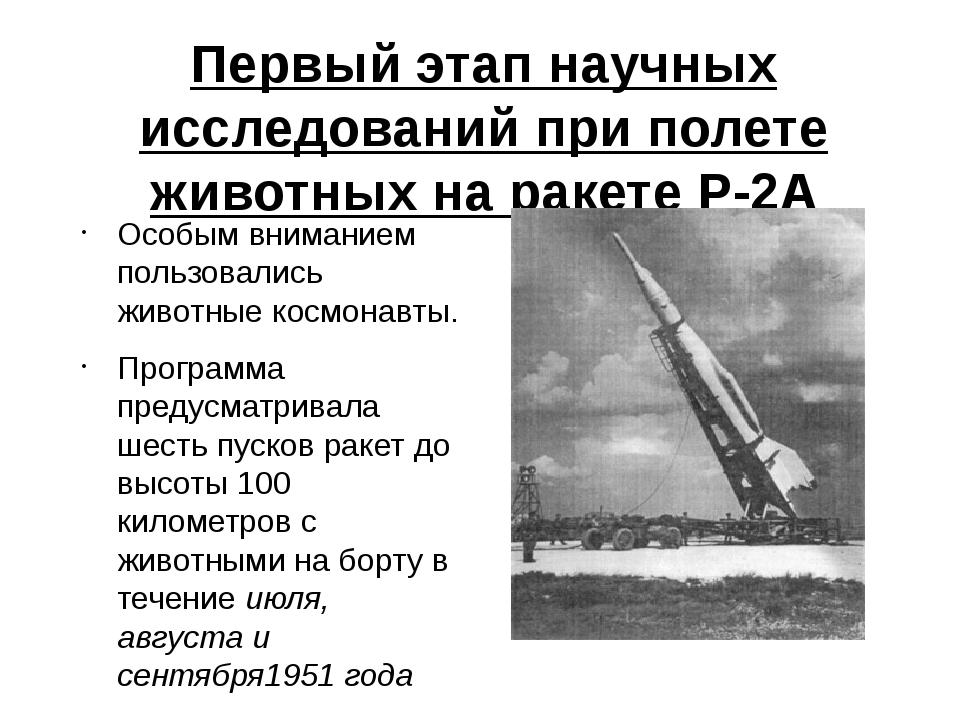 Первый этап научных исследований при полете животных на ракете Р-2А Особым вн...