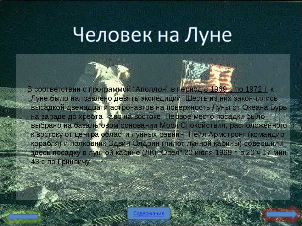 """В соответствии с программой """"Аполлон"""" в период с 1969 г. по 1972 г. к Луне б..."""