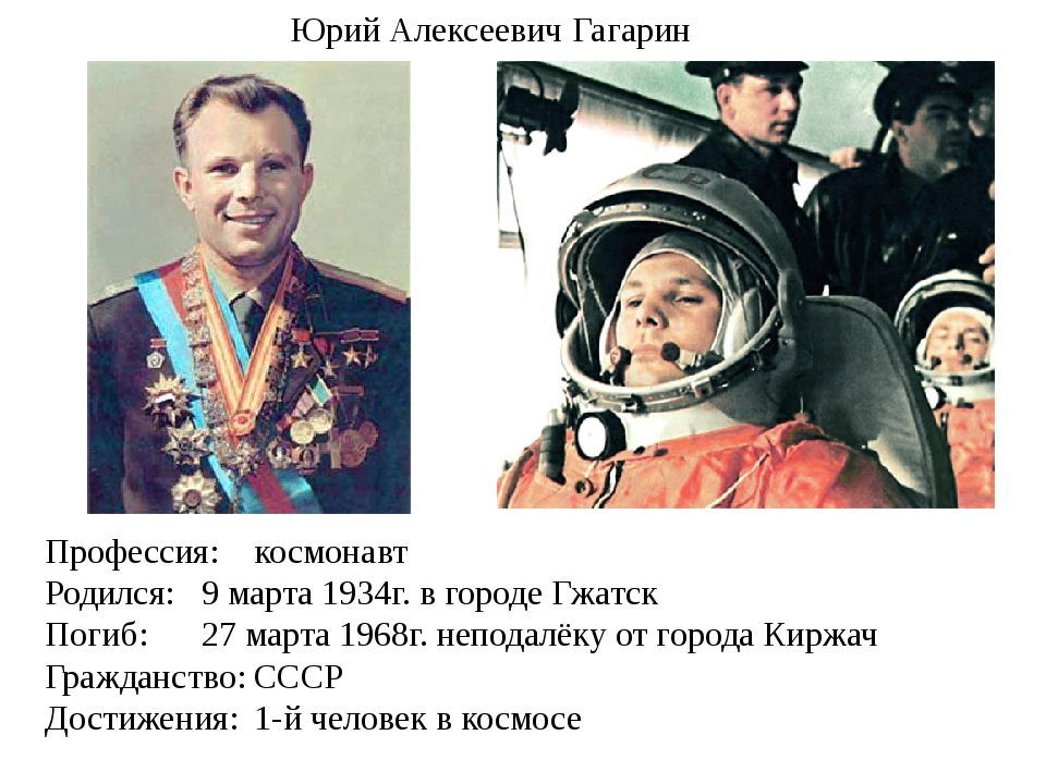 Профессия:космонавт Родился:9 марта 1934г. в городе Гжатск Погиб: 27 март...