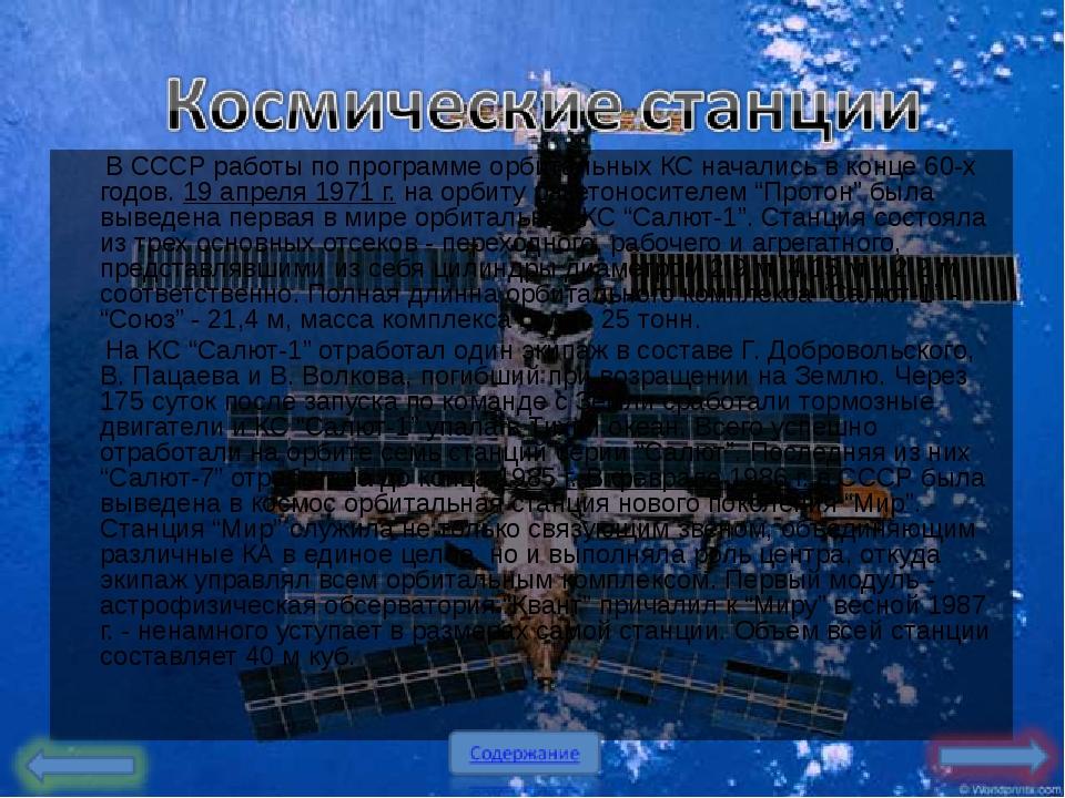 В СССР работы по программе орбитальных КС начались в конце 60-х годов. 19 ап...