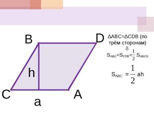 B C A D ∆ABC=∆CDB (по трём сторонам)  SABC=SСDB= SABCD SABC = ah a h