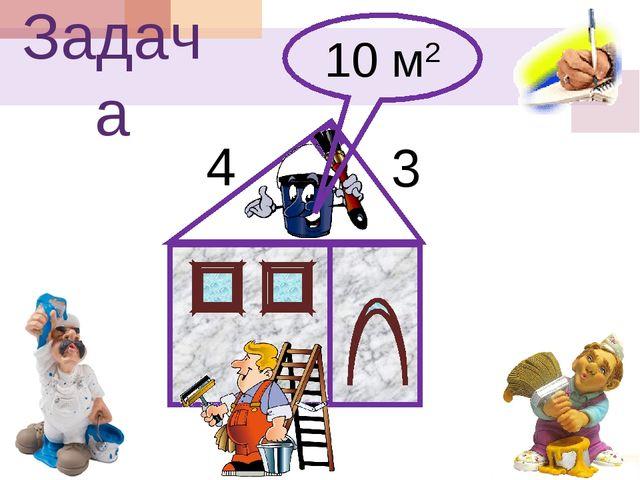 Задача 3 4 10 м2
