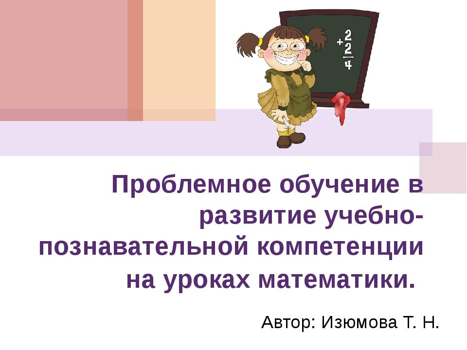 Проблемное обучение в развитие учебно-познавательной компетенции на уроках...