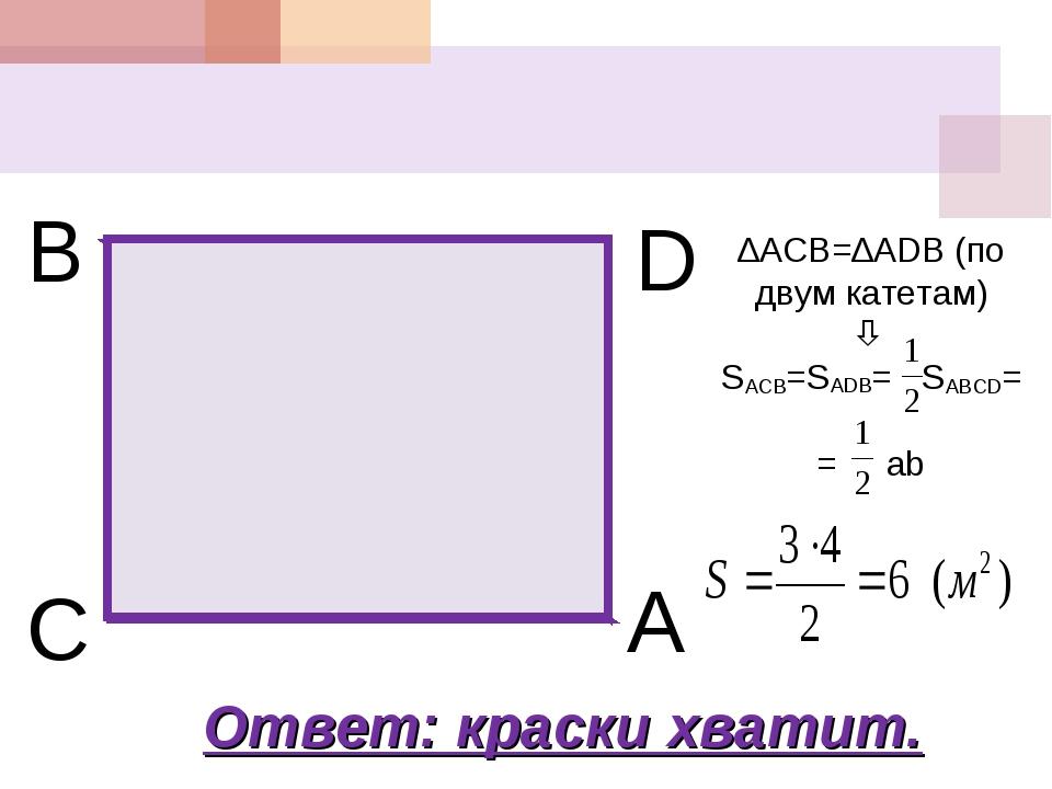 B C A D ∆ACB=∆ADB (по двум катетам)  SACB=SADB= SABCD= = ab Ответ: краски хв...