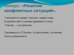Конкурс: «Решение конфликтных ситуаций». Учитывается знание «Закона о защите