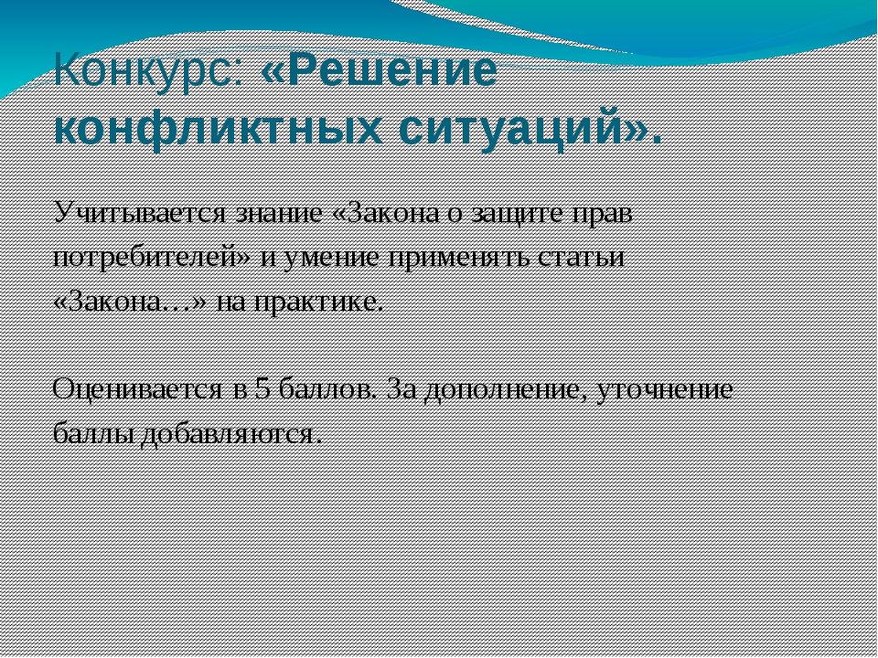 Конкурс: «Решение конфликтных ситуаций». Учитывается знание «Закона о защите...