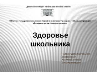 Здоровье школьника Департамент общего образования Томской области Областное г