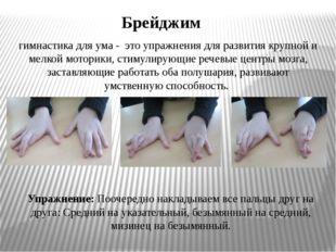 гимнастика для ума - это упражнения для развития крупной и мелкой моторики, с