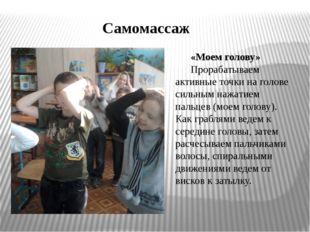 Самомассаж «Моем голову» Прорабатываем активные точки на голове сильным нажат