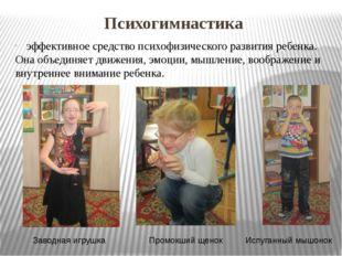 Психогимнастика эффективное средство психофизического развития ребенка. Она