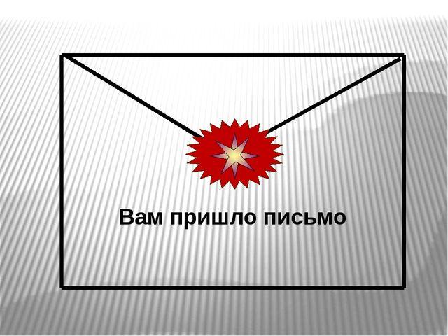 Вам пришло письмо