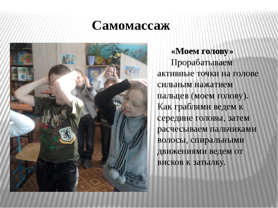 Самомассаж «Моем голову» Прорабатываем активные точки на голове сильным нажат...