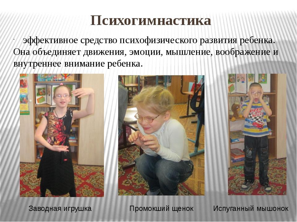 Психогимнастика эффективное средство психофизического развития ребенка. Она...
