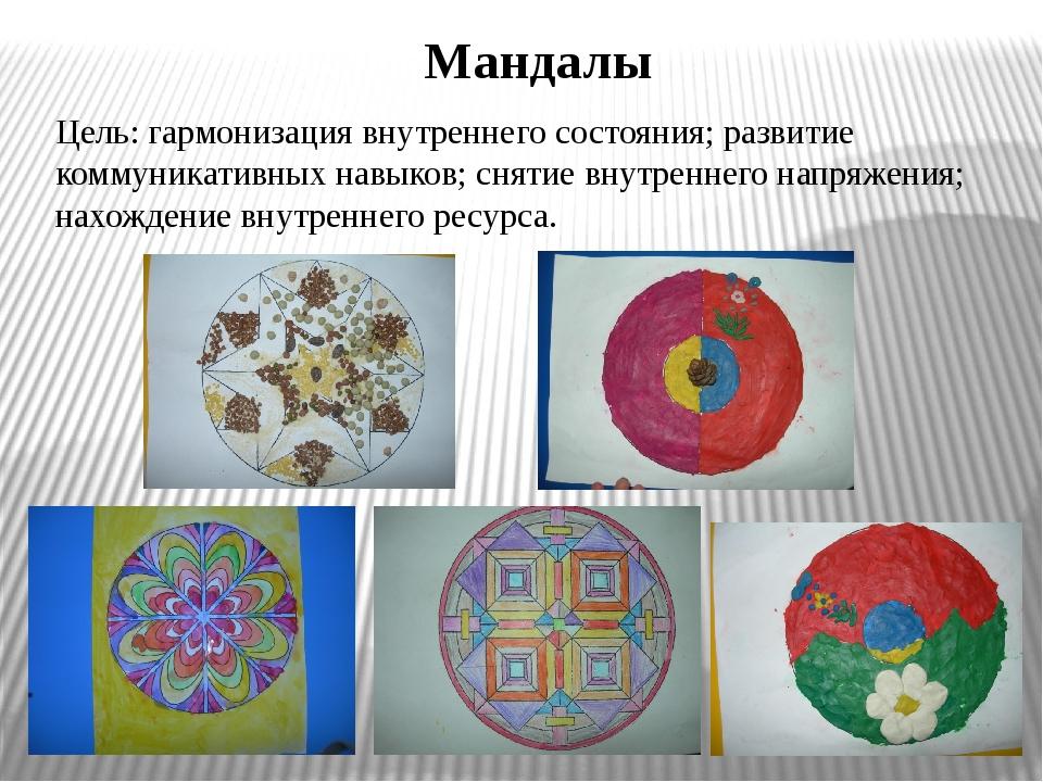 Мандалы Цель: гармонизация внутреннего состояния; развитие коммуникативных на...