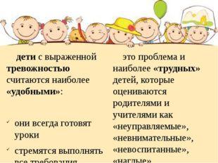 дети с выраженной тревожностью считаются наиболее «удобными»: они всегда гот
