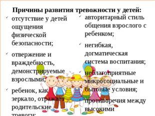 Причины развития тревожности у детей: отсутствие у детей ощущения физической
