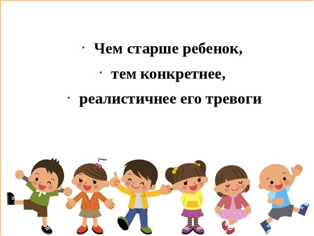 Чем старше ребенок, тем конкретнее, реалистичнее его тревоги