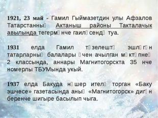 1921, 23 май - Гамил Гыймазетдин улы Афзалов Татарстанның Актаныш районы Т