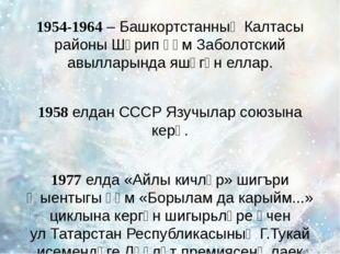 1954-1964 – Башкортстанның Калтасы районы Шәрип һәм Заболотский авылларында я