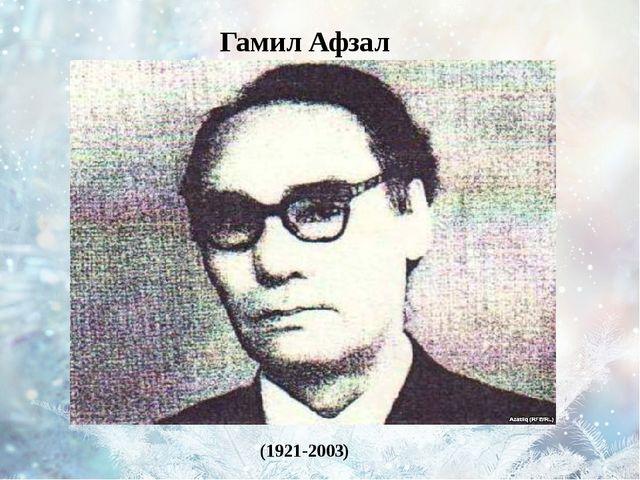 Гамил Афзал (1921-2003)