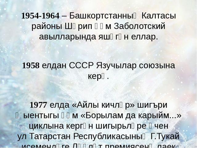 1954-1964 – Башкортстанның Калтасы районы Шәрип һәм Заболотский авылларында я...
